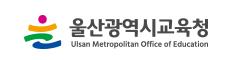 울산광역시교육청